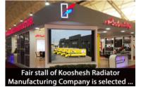 Fair stall of Kooshesh Radiator Manufacturing Company is selected as the distinguished stall in the 18th International Exhibition of AUTO PARTS in Fars Province- Iran